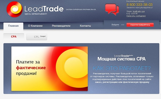 leadtrade - cpa сеть