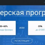ExpertOption – партнерская программа крупнейшего брокера бинарных опционов