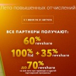 Акция от BINPARTNER: до 70% Revenue Share в течение лета